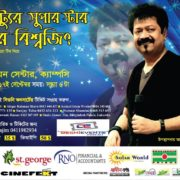 Kumar Bishawjit in coming Sydney
