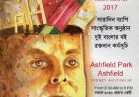Ekushe Book Fair 2017 | Ekushe Academy