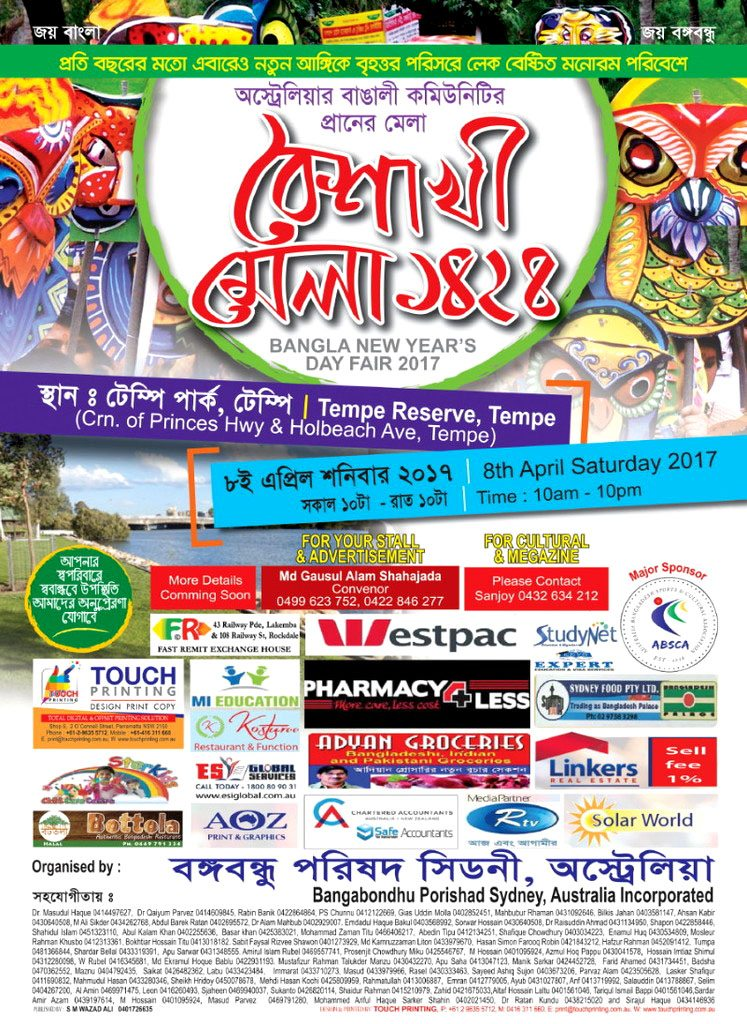 Tempe Boishakhi Mela 2017 | SYDNEY