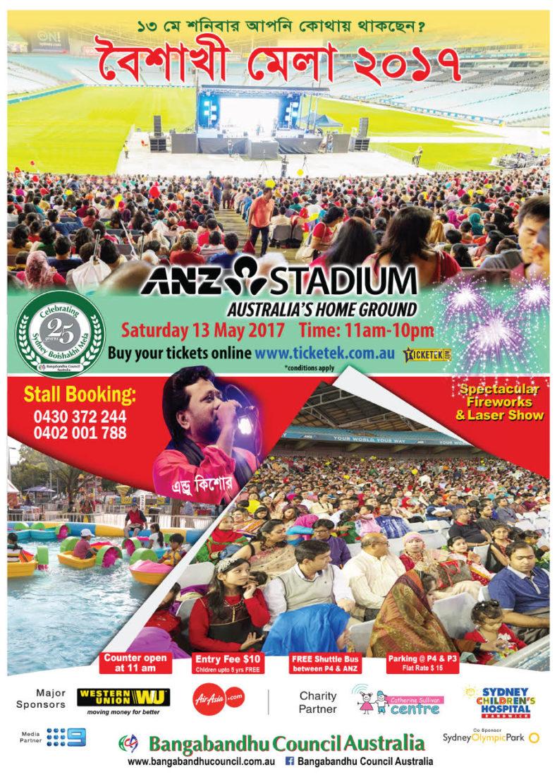 Sydney Boishakhi Mela 2017 | ANZ Stadium