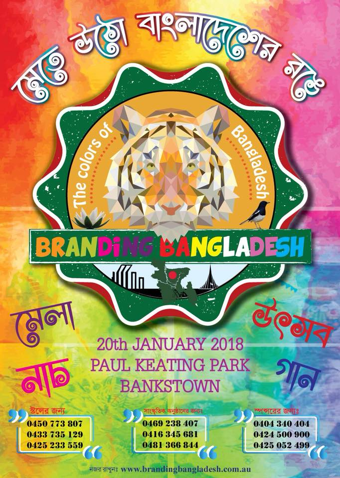 The Colors Of Bangladesh || Bankstown Festival