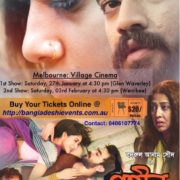 Gohin Baluchor screening in Australia