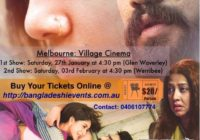 GOHIN BALUCHOR Movie Screening    Melbourne
