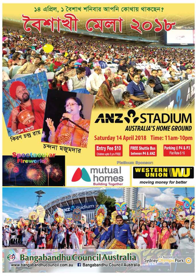 BOISHAKHI MELA 2018 | ANZ Stadium || Sydney