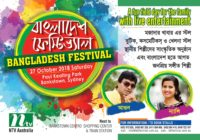 Bangladesh Festival 2018 || Sydney