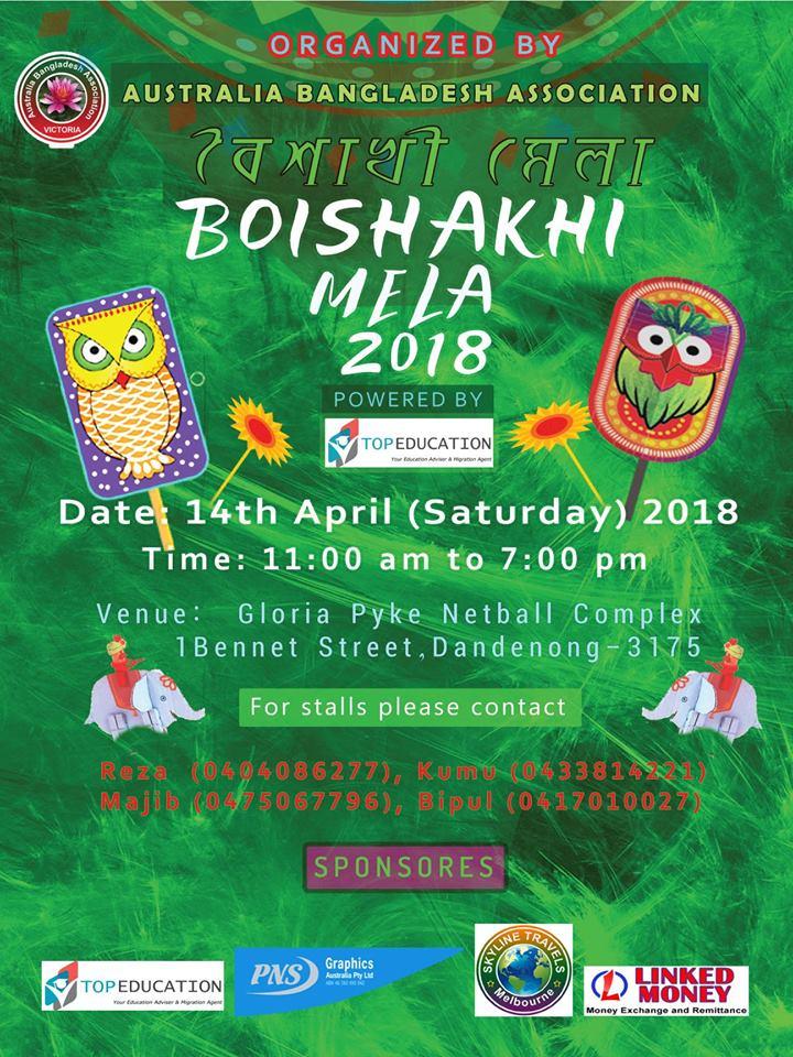 Boishakhi Mela 2018 – ABA || Melbourne