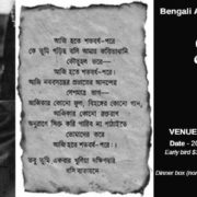 Rabindra-Jayanti-BANSW