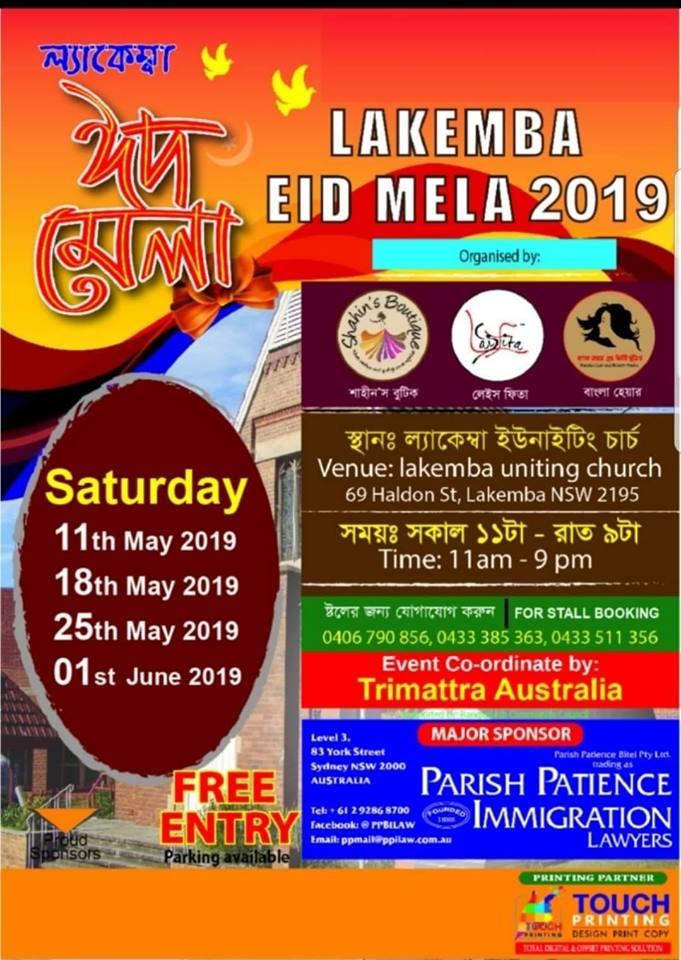 Trimattra Lakemba Eid Mela || Sydney