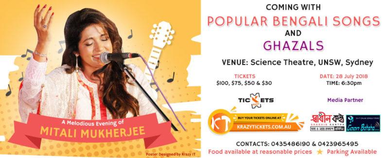 Mitali Mukherjee Concert || Sydney