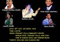 অমর বাংলা সঙ্গীত সন্ধ্যা : চির চেনা || Sydney