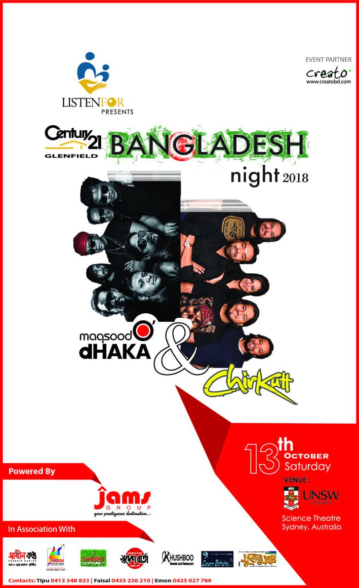 Bangladesh Night 2018 | ListenFor || Sydney