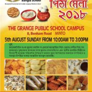 Campbelltown bangla school pitha utshab
