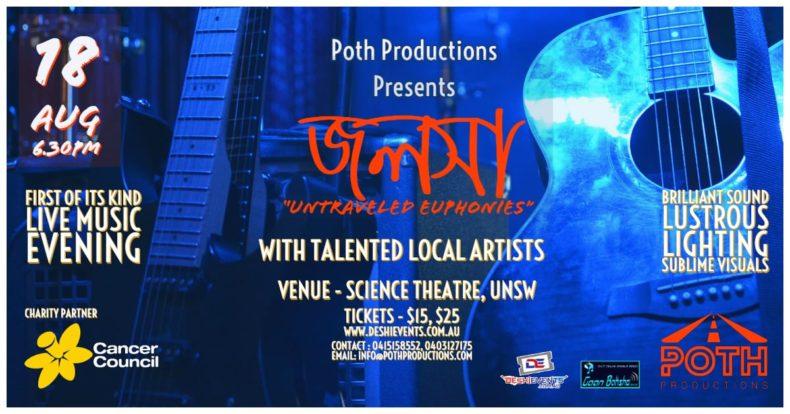 Poth Productions – জলসা || Sydney