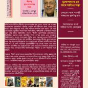 Shirshendu mukharjee melbourne