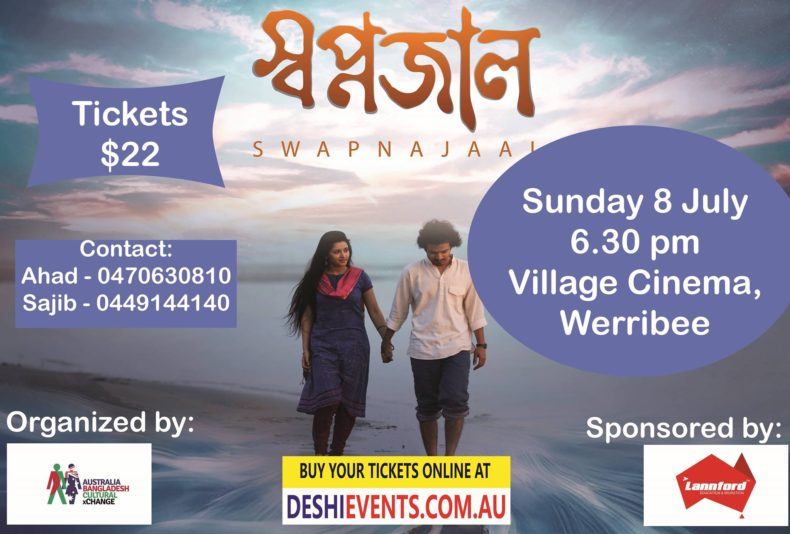 Bangla Movie: Swapnajaal | Melbourne