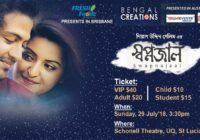 Bangla Movie: Swapnajaal | Brisbane