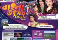 Bangla Utshob 2018 || Sydney
