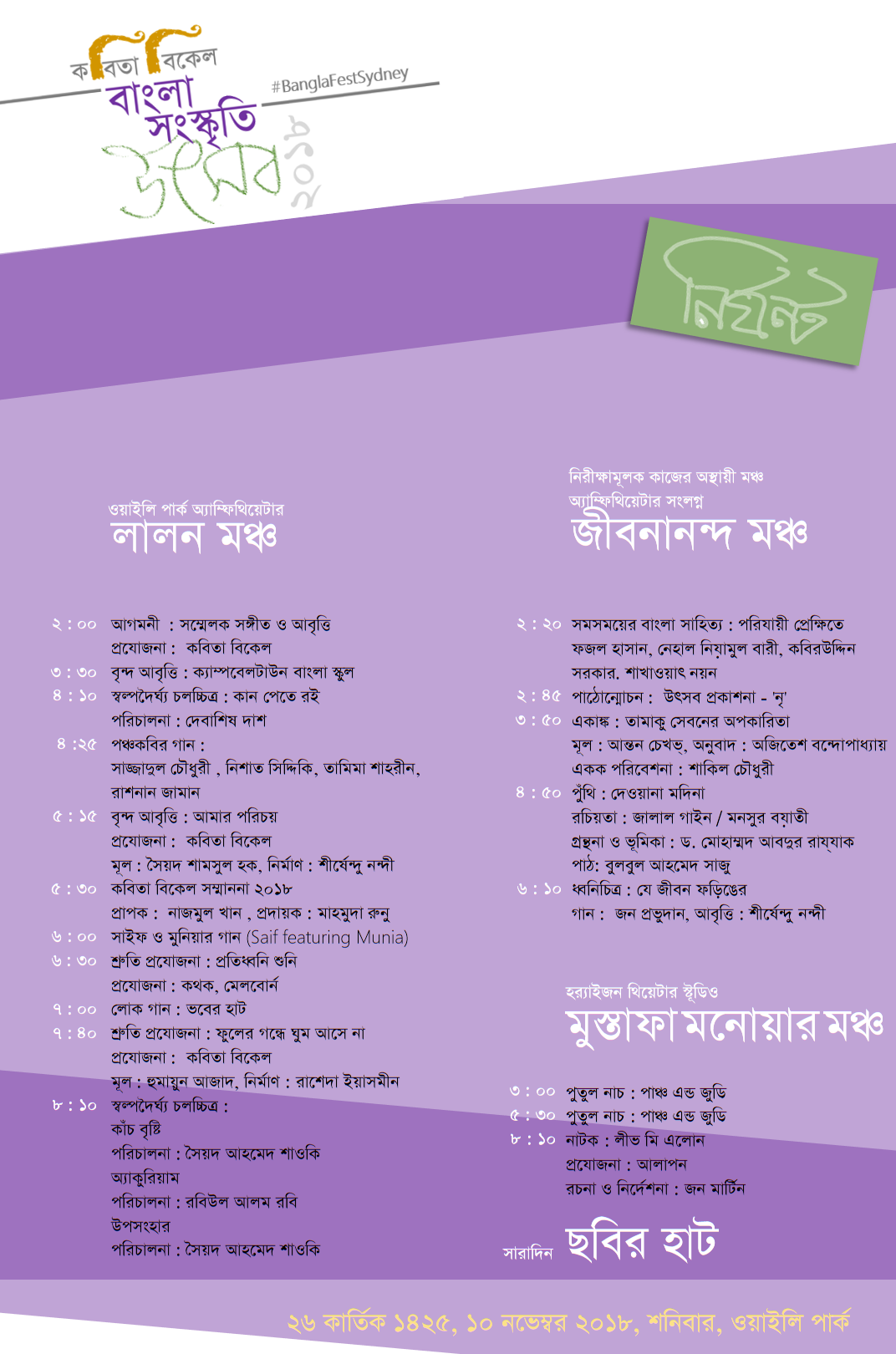 Kobita bikel program timetable 2018