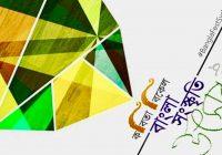 কবিতা বিকেল – বাংলা সংস্কৃতি উৎসব ২০১৮ || Sydney