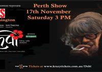 Debi 2018 || Perth