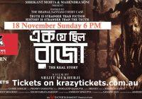 Movie: Ek Je Chhilo Raja || Sydney