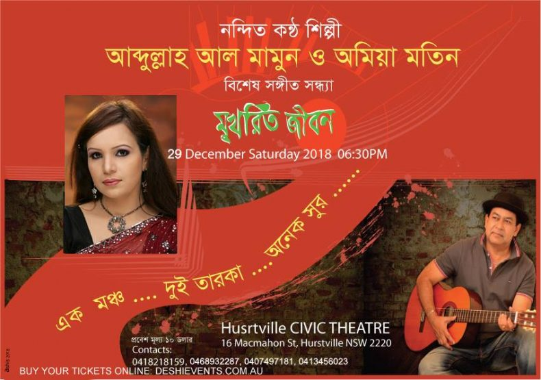 মুখরিত জীবন | Musical Night || Sydney