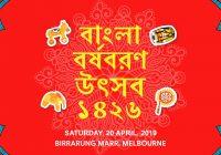 Boishakhi Mela 2019 || Melbourne