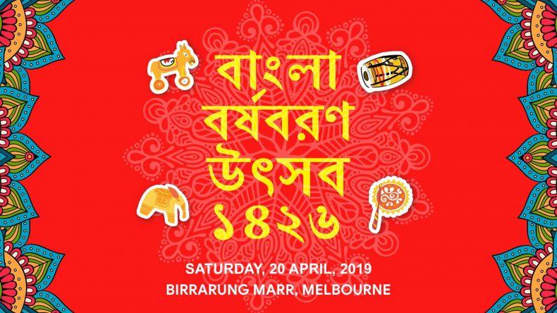 Boishakhi Mela 2019    Melbourne