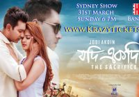 Movie: Jodi Ekdin || Sydney